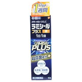 【第(2)類医薬品】ラミシールプラス液 10g【セルフメディケーション税制対象】