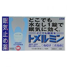 【第3類医薬品】トメルミン 6回分(6錠)