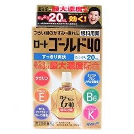 【第3類医薬品】ロート ゴールド40 20ml