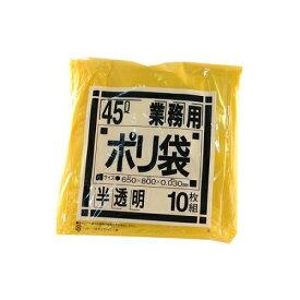 業務用ゴミ袋 黄色半透明 45L 10枚入り