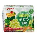 ピジョン 緑黄色野菜&ぶどう100 (125ml×3本) 5、6ヶ月頃から