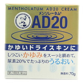 【第3類医薬品】メンソレータムADクリーム20 70g