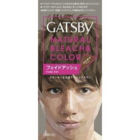 【医薬部外品】ギャッツビー ナチュラルブリーチ&カラー フェイドアッシュ