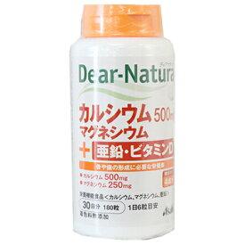 ディアナチュラ カルシウムMg亜鉛 ビタミンD 30日分