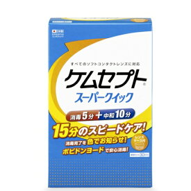 【医薬部外品】ケムセプト スーパークイック 標準セット30日分