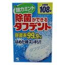 除菌ができる タフデント強力ミントタイプ 108錠※取り寄せ商品(注文確定後6-20日頂きます) 返品不可
