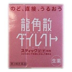 【第3類医薬品】龍角散 ダイレクトスティック ピーチ 16包