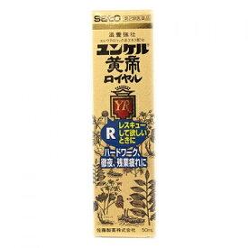 【第2類医薬品】ユンケル黄帝ロイヤル 50ml