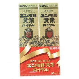 【第2類医薬品】ユンケル黄帝ロイヤル (2本パック)
