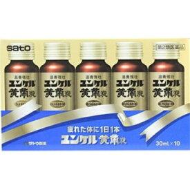【第2類医薬品】ユンケル黄帝液 (30ml×10本)