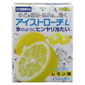 【指定医薬部外品】アイストローチ レモン味 16粒