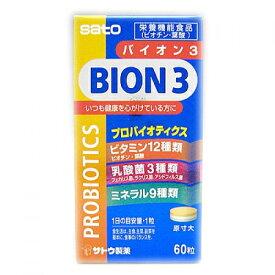 BION(バイオン)3 60錠