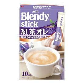 ブレンディ スティック 紅茶オレ (10本入り)※取り寄せ商品(注文確定後6-20日頂きます) 返品不可