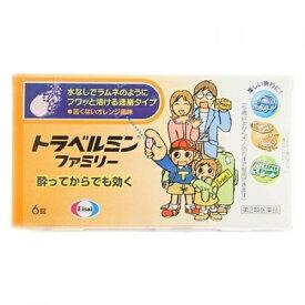 【第2類医薬品】トラベルミンファミリー 6錠