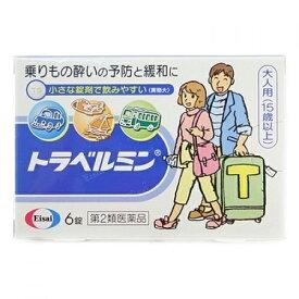 【第2類医薬品】トラベルミン(大人用) 6錠
