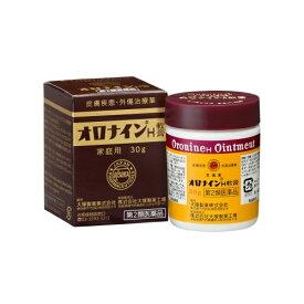 【第2類医薬品】オロナインH軟膏 30g