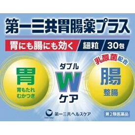 【第2類医薬品】第一三共胃腸薬プラス 細粒 30包