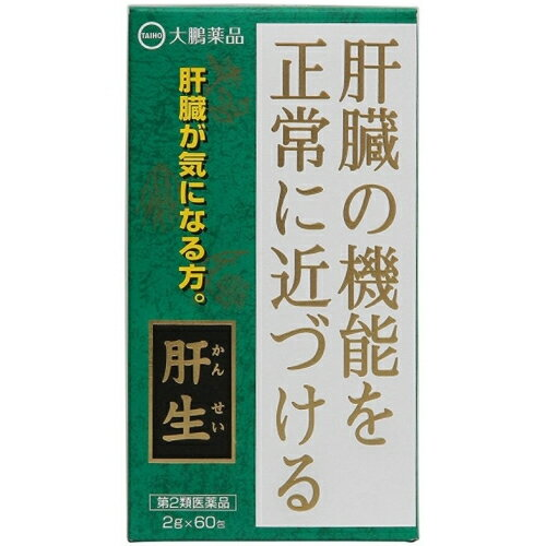 【第2類医薬品】大鵬薬品 肝生 (カンセイ かんせい2g×60包)