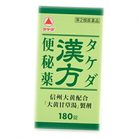 【第2類医薬品】タケダ 漢方便秘薬 180錠