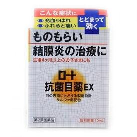 【第2類医薬品】ロート 抗菌目薬EX 10ml