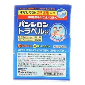 【第2類医薬品】パンシロントラベル 2錠入り