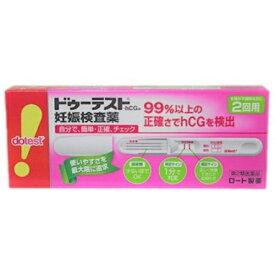 【第2類医薬品】ドゥーテストhCG 妊娠検査薬 2回用