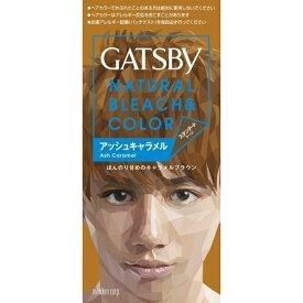 【医薬部外品】ギャツビーナチュラルブリーチカラー(アッシュキャラメル)