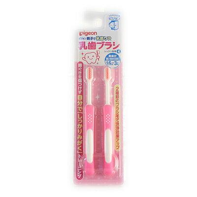ピジョン 親子で乳歯ケア 乳歯ブラシ レッスン段階4 ピンク 2本入
