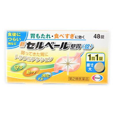 【第2類医薬品】新セルベール整胃錠 48錠【セルフメディケーション税制対象】