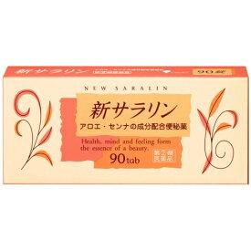 【第(2)類医薬品】新サラリン 90錠