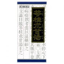 【第2類医薬品】クラシエ漢方 苓桂朮甘湯エキス顆粒 45包