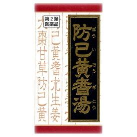 【第2類医薬品】防已黄ギ湯エキス錠 180錠