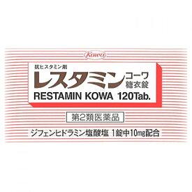 【第2類医薬品】レスタミンコーワ糖衣錠 120錠