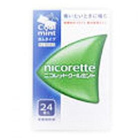 【第(2)類医薬品】ニコレットクールミント 24個【セルフメディケーション税制対象】