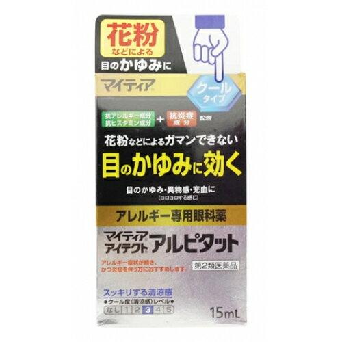 【第2類医薬品】マイティア アイテクト アルピタット 15ml【セルフメディケーション税制対象】