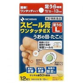 【第2類医薬品】スピール膏ワンタッチEX 足うら用Lサイズ12枚