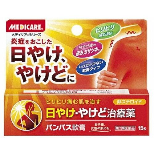 【第2類医薬品】メディケアパンパス軟膏 15g