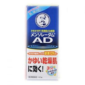 【第2類医薬品】メンソレータム AD乳液b 120g