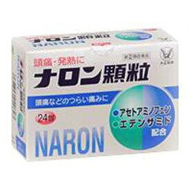 【第(2)類医薬品】ナロン顆粒 24包
