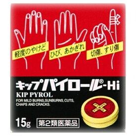 【第2類医薬品】キップパイロールHi 15g