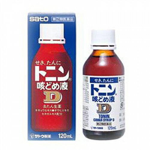 【第(2)類医薬品】トニン咳止め液D 120ml