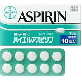 【第(2)類医薬品】バイエルアスピリン 10錠