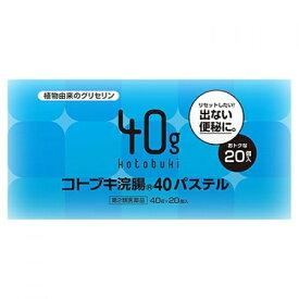 【第2類医薬品】コトブキ浣腸40 パステル(40g×20個)