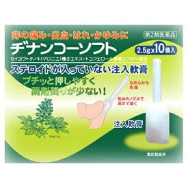 【第2類医薬品】ヂナンコーソフト (2.5g×10個)
