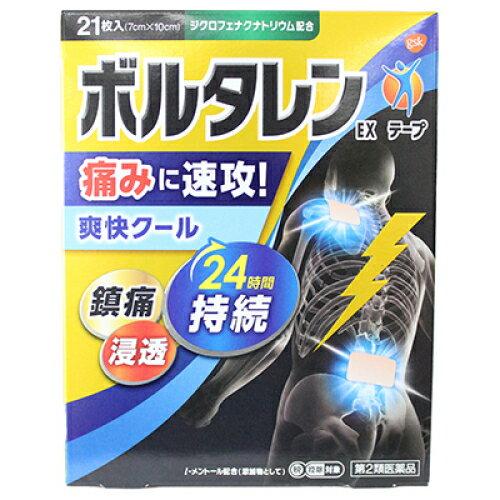 【第2類医薬品】ボルタレンEXテープ 21枚【セルフメディケーション税制対象】