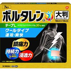 【第2類医薬品】ボルタレンEXテープL 7枚【セルフメディケーション税制対象】