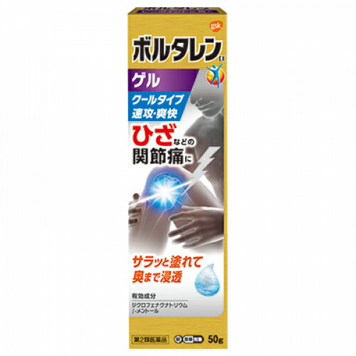 【第2類医薬品】ボルタレンEXゲル 50g【セルフメディケーション税制対象】
