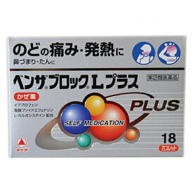 【第(2)類医薬品】ベンザブロックLプラス 18カプレット【セルフメディケーション税制対象】