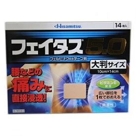 【第2類医薬品】フェイタス5.0 大判サイズ 14枚【セルフメディケーション税制対象】
