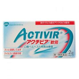 【第1類医薬品】アクチビア軟膏 2g【セルフメディケーション税制対象】